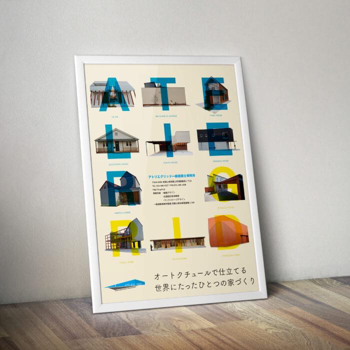 ポスターデザイン イメージ