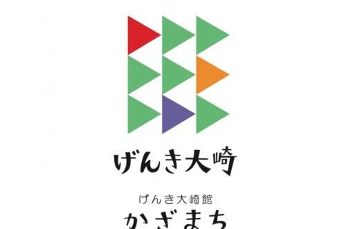下津町大崎まちづくり団体 ロゴデザイン制作