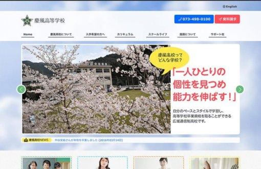 通信制高校 Webサイト制作/運営