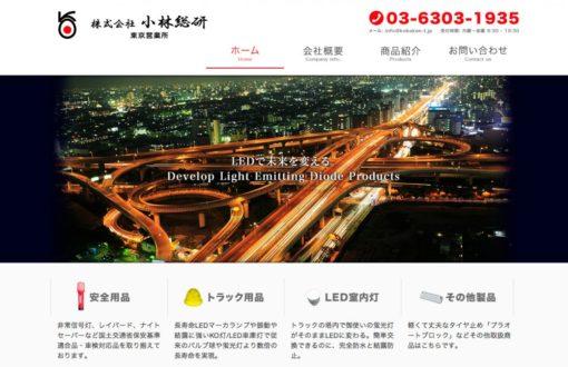 交通安全機器会社 Webサイト制作