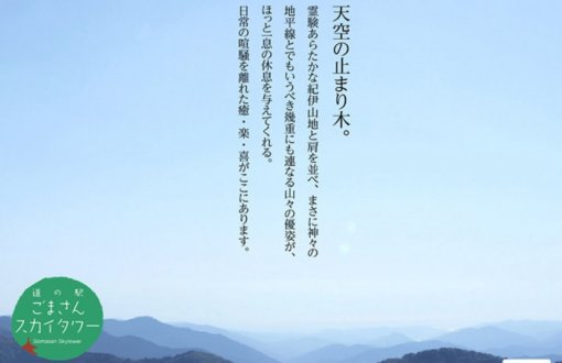 田辺市龍神道の駅 Webサイト制作