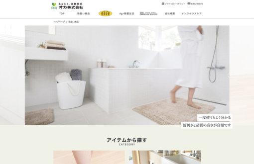 家庭用品メーカー 取り扱い商品一覧リニューアル