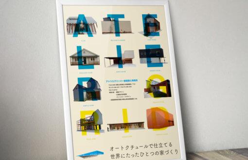 建築設計事務所ポスター