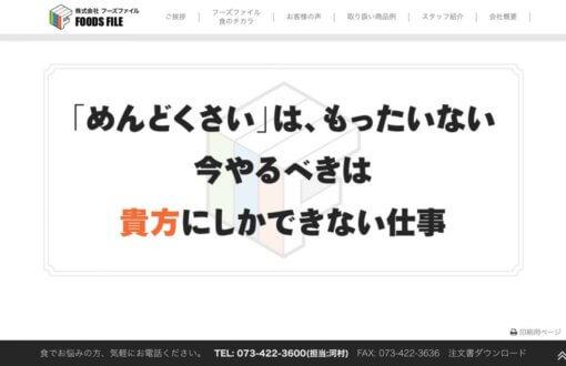 食品卸加工会社Webサイト デザイン