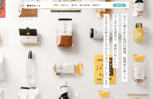 地域食材を活用した食品ブランドのホームページ制作