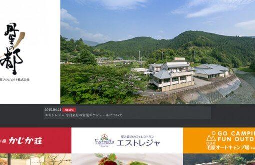 紀美野町温泉宿泊施設 サイト制作/運営