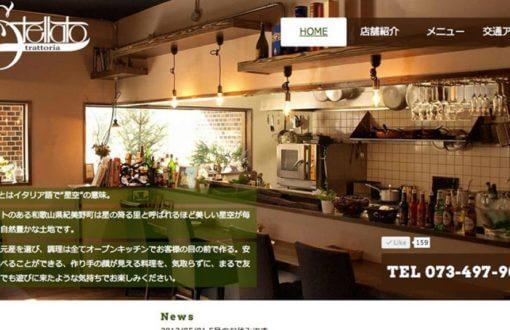 イタリアンレストラン サイト制作/運営