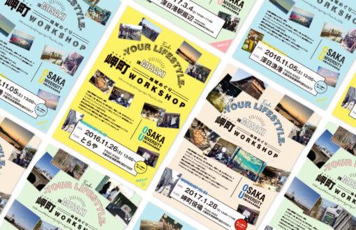 行政主催まちづくりワークショップのポスター,フライヤー制作