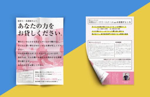 新聞折込チラシのデザイン