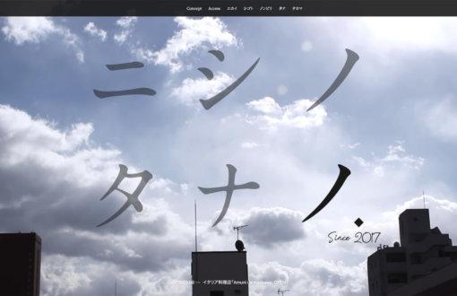 リノベーションビルのロゴ,サイン,Webサイトデザイン
