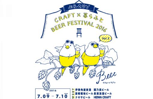 CRAFT×暮らふとビールフェス Vol.3 アートディレクション