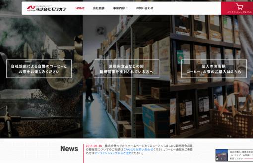 コーヒー焙煎,業務用食品卸会社のコーポレートサイト新規制作