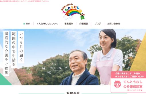 介護施設のWebサイト制作