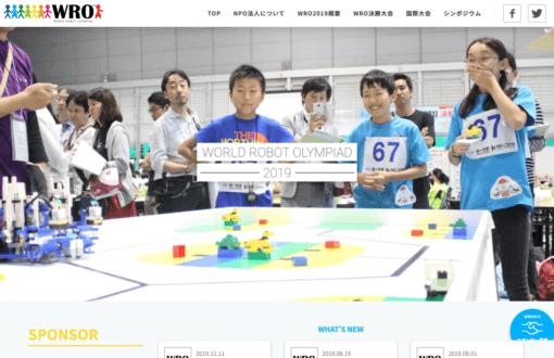 ロボコン大会日本支部のWebサイトリニューアル