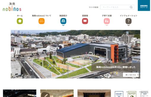 海南nobinos(市民交流施設・図書館) Webサイト構築