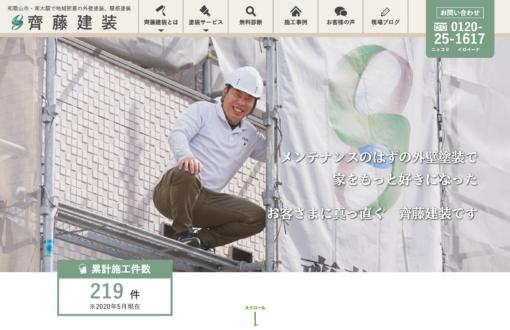 外壁塗装店 Webサイトリニューアル